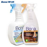 Bona博纳进口木质复合实木地板家具清洁剂保养剂地板蜡精油护理液套装适用于易敏人群
