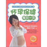 【二手旧书8成新】怀孕保健每日一页 陈宝英孕产育儿研究中心 9787510110634