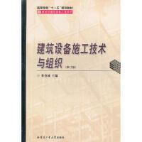 【二手旧书8成新】建筑设备施工技术与组织(修订版 董重成 9787560323701