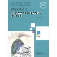 【二手旧书8成新】植物景观设计 李文敏 9787313072672
