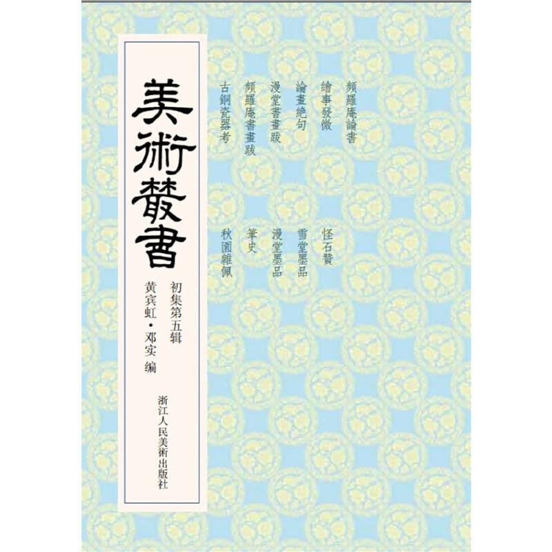 美术丛书5初集第五辑