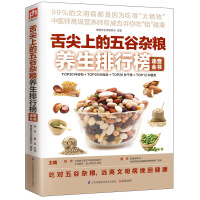 舌尖上的五谷杂粮养生排行榜速查全书(全新的营养理念――吃对五谷杂粮,收获健康幸福)