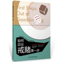 如何迈出戒赌第一步