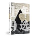 2019中国年度散文诗