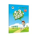 53随堂测小学数学一年级上册RJ(人教版)2020年秋含参考答案