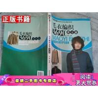 【二手9成新】手工坊休闲时光毛衫编织系列毛衣编织3690(男士篇)