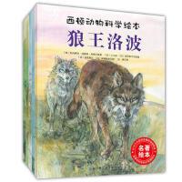 西顿动物科学绘本(共5册)