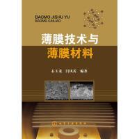 【二手旧书8成新】薄膜技术与薄膜材料 石玉龙,闫凤英著 9787122226181