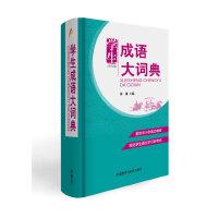 学生成语大词典(单色本)