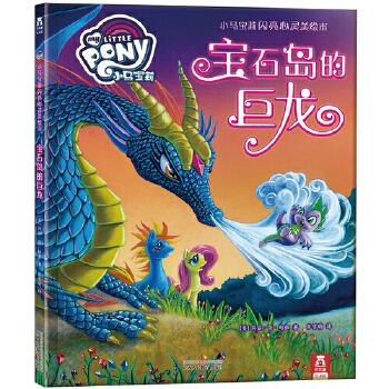 宝石岛的巨龙-小马宝莉闪亮心灵美绘本 3-6岁小马宝莉经典形象,全新冒险故事,体验友谊的力量,学会宽容与爱。乐乐趣绘本阅读