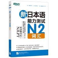 新东方 新日本语能力测试N2词汇