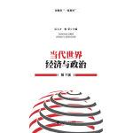 当代世界经济与政治(第7版)