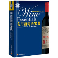 [二手旧书9成新]实用葡萄酒宝典 法国蓝带厨艺学院,姚汩�,牟雷 9787501974733 中国轻工业出版社