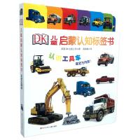 DK儿童启蒙认知标签书:认识工具车