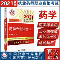 ��W��I知�R(一)(第八版・2021)(��家��I�����I�Y格考�指南)