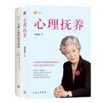 李玫瑾-心理抚养+儿童人格形成及培养(共2册)