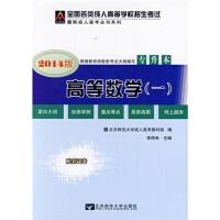 【TH】高考专升本教材2014高等数学1 李仲来 北京邮电大学出版社有限公司 9787563522781
