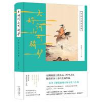 【二手旧书8成新】大好河山可骑驴:中国之美在宋朝( 发送 版烫金古典花鸟书签 王这么 9787535484055