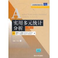 实用多元统计分析(第6版)(工商管理优秀教材译丛・管理学系列)