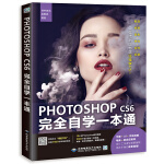 Photoshop CS6完全自学一本通
