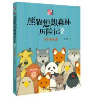 儿童文学童书馆・熊猫想想森林历险记2月亮坡奇遇