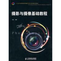 【二手旧书8成新】摄影与摄像基础教程 余武著 9787115238566