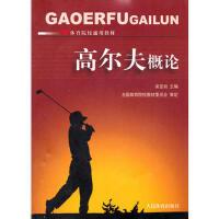 【二手旧书8成新】高尔夫概论-- 吴亚初 9787500941460