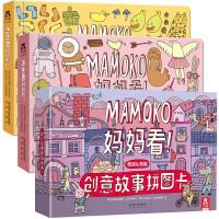 【乐乐趣】Mamoko妈妈看低幼版全套3册0-3岁幼儿宝宝启蒙早教书