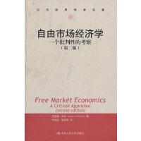 自由市场经济学――一个批判性的考察(第二版)(当代世界学术名著)