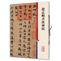 赵孟�\书洛神赋(彩色放大本中国著名碑帖・第三集)
