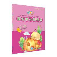 星期八心灵童话儿童故事书:面包熊和稻壳鼠(全彩美绘注音版)