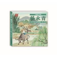 大师绘本馆・杨永青・唯美中国诗画第一册