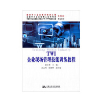 TWI企业现场管理技能训练教程中小企业【正版旧书,满额减,可开发票】