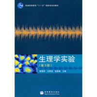 【二手旧书8成新】生理学实验(第3版 解景田 9787040255300