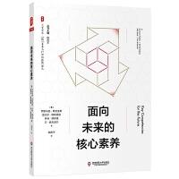 【正版】面向未来的核心素养 大夏书系