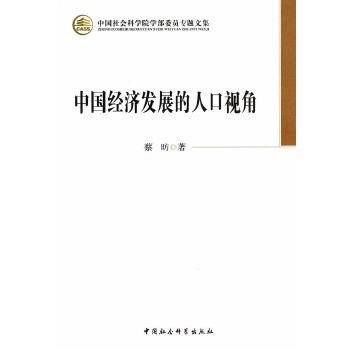 中国经济发展的人口视角(学部委员专题文集)