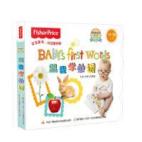 费雪宝宝的第一本双语学习书 跟我学单词