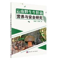 云南野生牛肝菌营养与安全研究