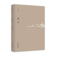 【二手旧书8成新】莲花(安妮宝贝十年典藏文集 安妮宝贝 9787530211335