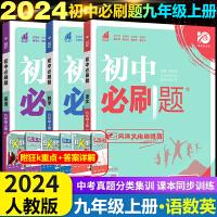 2019秋必刷题九年级上册语文数学英语3本初中必刷题初三九9年级上册