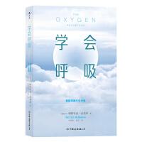 学会呼吸:重新掌握天生本能 立足经典权威的布泰科呼吸法 风靡欧美日本及中国台湾 让你彻底摆脱呼吸问题困扰的新锐呼吸法