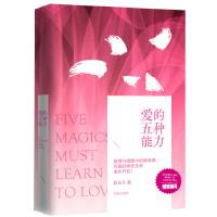 【签名版】爱的五种能力(精装)