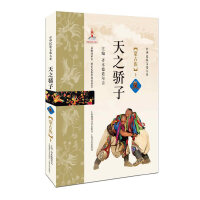 天之骄子――蒙古族