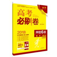 2018新版 高考必刷卷押题6套 数学文科适用 课标卷 全国1卷适用