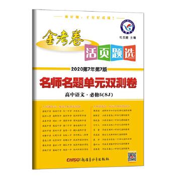 活页题选 名师名题单元双测卷 必修5 语文 SJ(苏教版)高中同步(2020版)--天星教育 (做好题,才有好成绩)