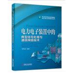 电力电子装置中的典型信号处理与通信网络技术