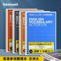 nakabayashi仲林 日本进口中考高考考研英语作文练习本B5横线考试英语作文本英语作文稿纸本单词作文本笔记本