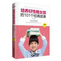 培养好性格女孩的101个经典故事 珍藏版 全面提升女孩的自信心,责任心,爱心,宽容力 亲子家教培训女孩的书籍
