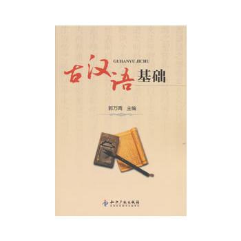 【二手旧书8成新】古汉语基础 郭万青 9787513017442 正版旧书,下单速发,大部分书籍九成新以上,不缺页,部分笔记,保存完好,品质保证,放心购买,售后无忧,