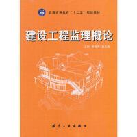 【二手旧书8成新】建设工程监理概论 李海涛,赵光磊 9787516501573